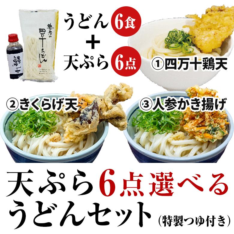 麦屋コラボ企画天ぷらセット