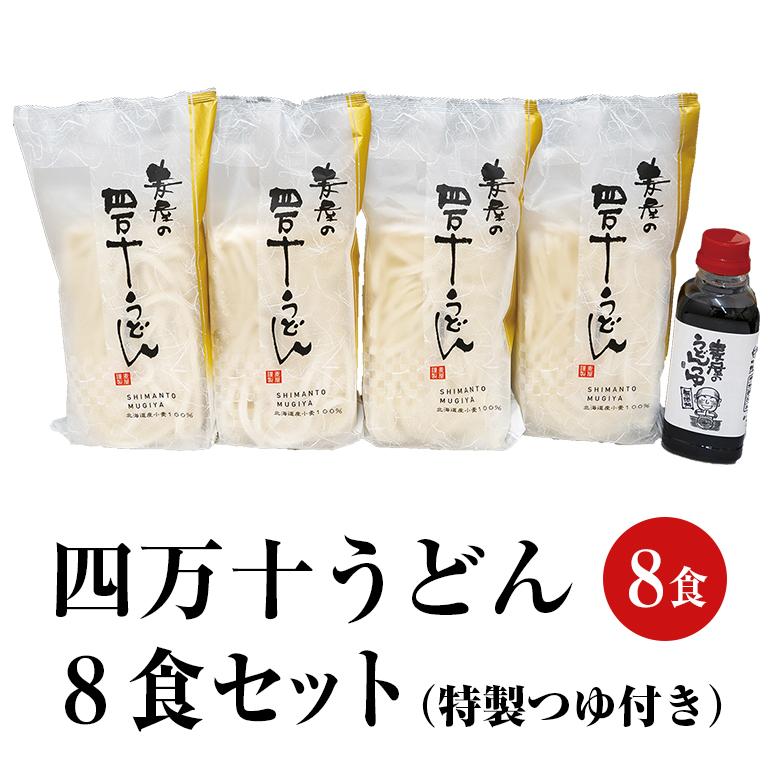 四万十うどん 8食セット(特製つゆ付き)