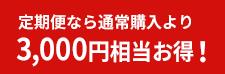 定期便なら通常購入より800円お得