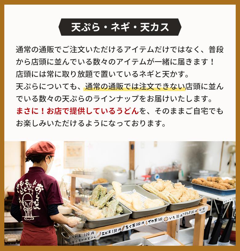 天ぷら・ネギ・天カス等、通常の通販では注文できない店頭に並んでいる数々の天ぷらのラインナップをお届けいたします。