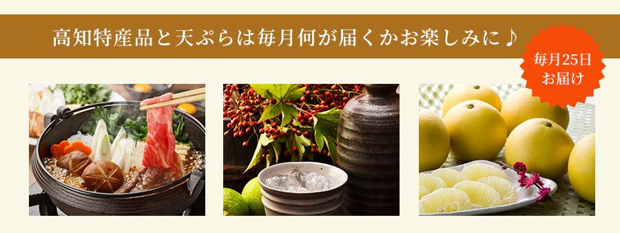 高知特産品と天ぷらは毎月何が届くかお楽しみに♪