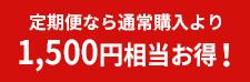 定期便なら通常購入より1500円お得