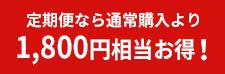 定期便なら通常購入より1800円お得